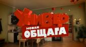 """Новости о сериале """"Универ. Новая общага"""""""